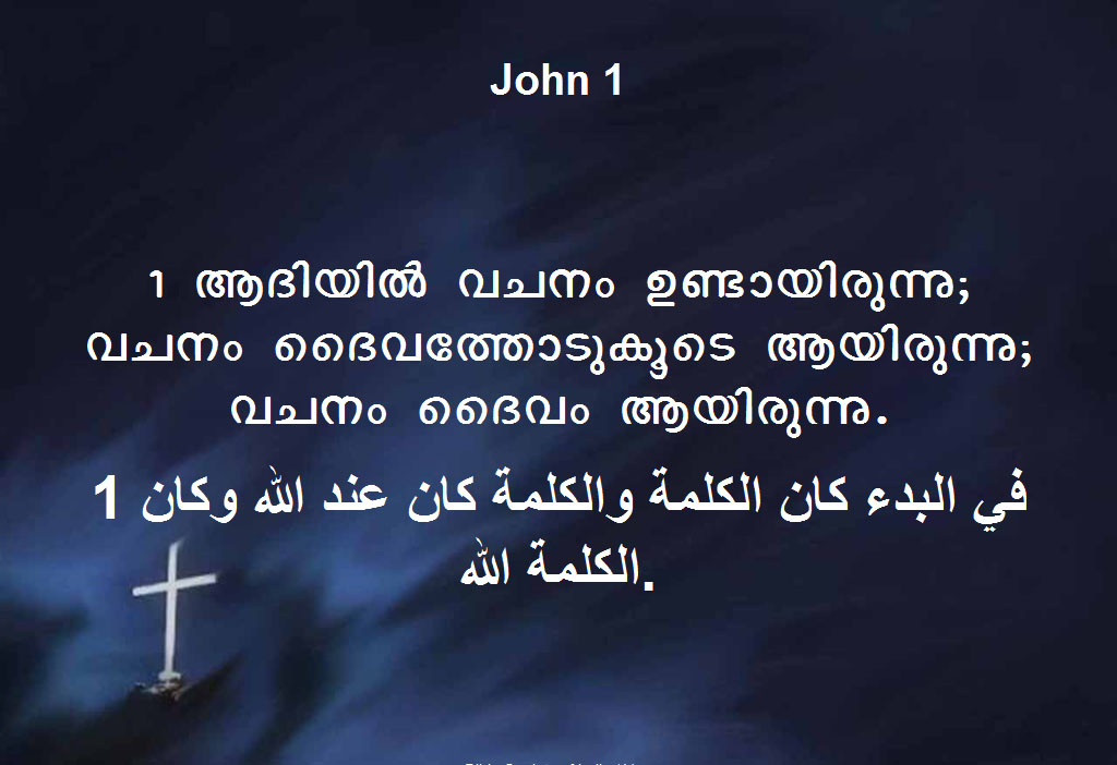 Jesus Wallpaper With Bible Verses Malayalam - ma